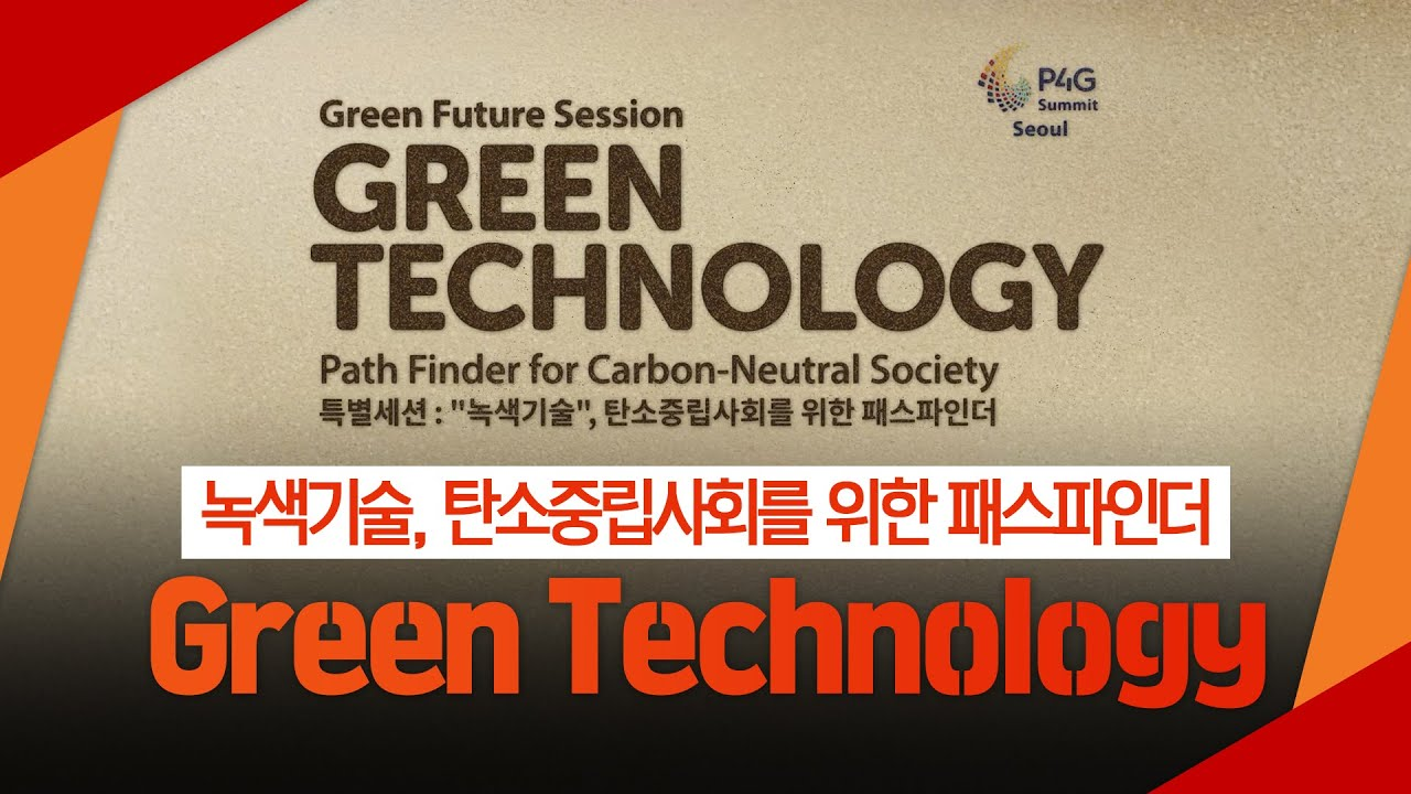 2021 P4G! 녹색기술 특별세션 유튜브 라이브   2021년 5월 28(금) 20:00