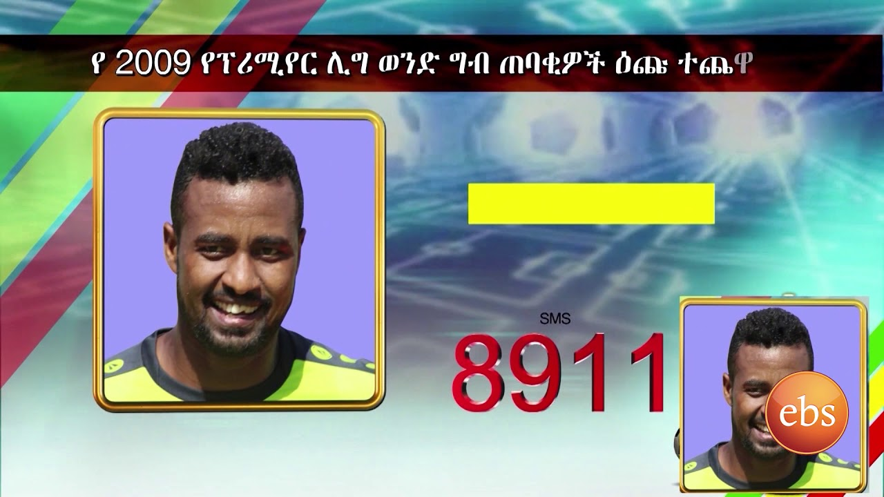 የዋልያዎቹ ግብ ጠባቂ አቤል ማሞ የእግርኳስ ህይወት/Walia goalkeeper Abel Mamo football life