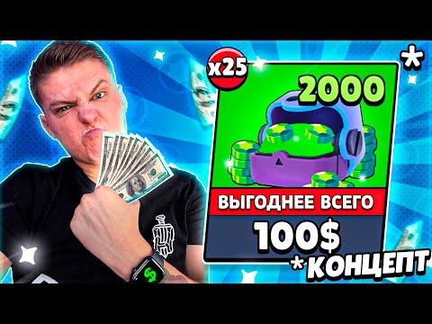 САМЫЙ КРУПНЫЙ ДОНАТ В МОЕЙ ЖИЗНИ -  50К ГЕМОВ🥵