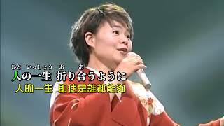 【縁(えにし)】島津亜矢//日文/漢譯/中譯//LIVE版