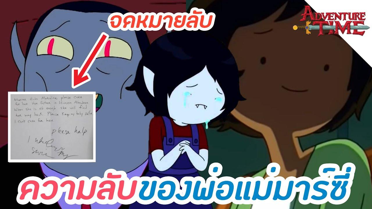 ความลับของแม่มาร์ซี่ที่ไม่มีบอกในซีรีย์ - Adventure Time