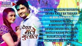 DEVRA MALEY GULAL - Bhojpuri  HOLI AUDIO Songs JUKEBOX 2016 - RAJAN SINGH