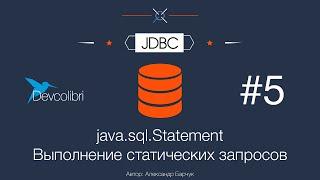 JDBC: Урок 5. Statement - Выполнение статических запросов