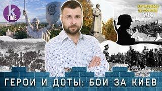 Падение Киева. Об обороне 1941 года - #14 Реальные истории