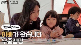 • 비오는 날의 가족캠핑 _ 캠핑요리추천 | 우중캠핑 …