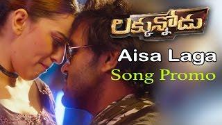 Luckunnodu Songs || Aisa Laga Song Trailer || Manchu Vishnu, Hansika