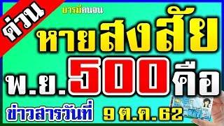 #บัตรคนจน #บัตรสวัสดิการแห่งรัฐ คนจนเฮดัง เงินสดเข้า 500 บาท คืนภาษี VAT พฤศจิกายน 2562