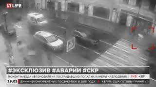 В Москве служебная машина СКР сбила женщину на пешеходном переходе
