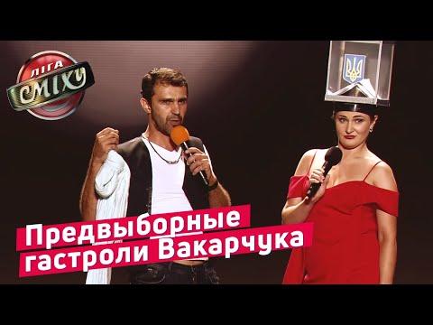Как Вакарчук в президенты пойти ПРОВТЫКАЛ - VIP Тернополь