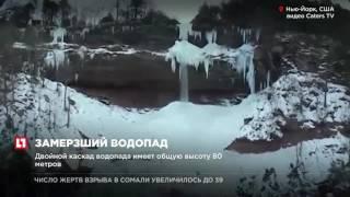 Самый красивый водопад США - Каатерскилл превратился в ледяной поток