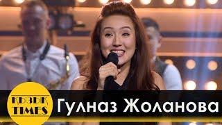 Гулназ Жоланова - Қызық TIMES!