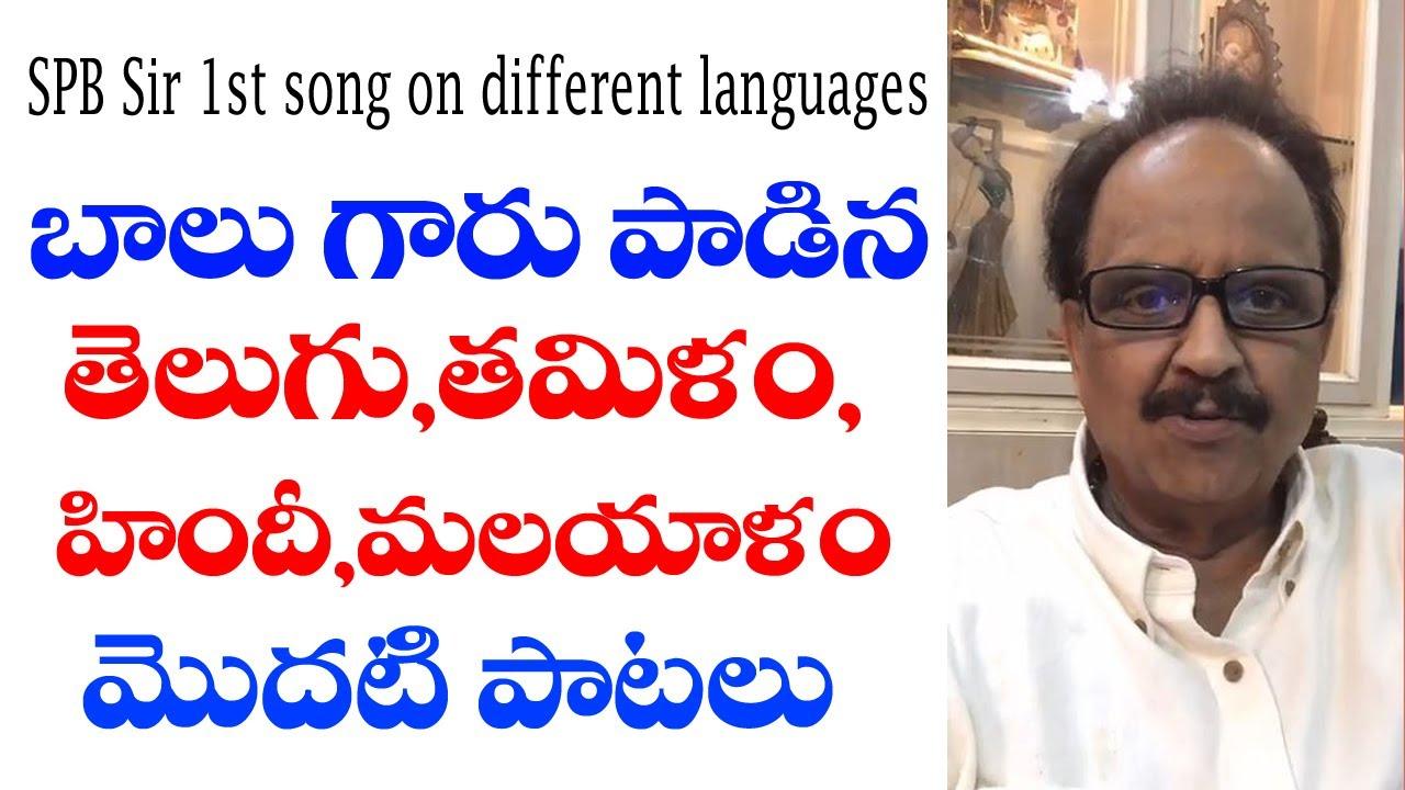 బాలు గారు వివిధ భాషల్లోపాడిన మొదటి పాటలు | SP Balasubrahmanyam 1st song on different languages