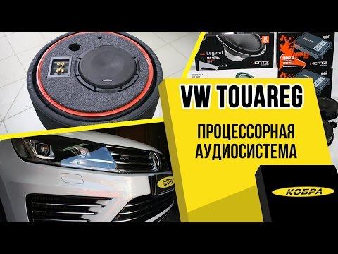 VW Touareg процессорная аудиосистема и шумоизоляция