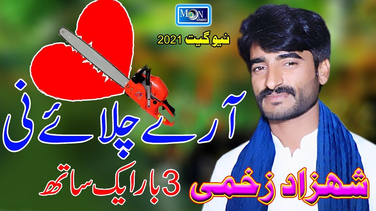 Download Aaray Chalaye Ni - Shahzad Zakhmi - Latest Saraiki Song - Moon Studio Pakistan
