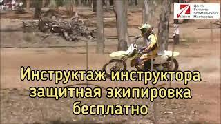Прокат мотоциклов Барнаул  Аренда кроссового мото Сузуки для активного отдыха на природе