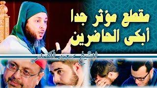 مقطع مؤثر جدّا .. أبكى الحاضرين !! من روائع الشيخ سعيد الكملي