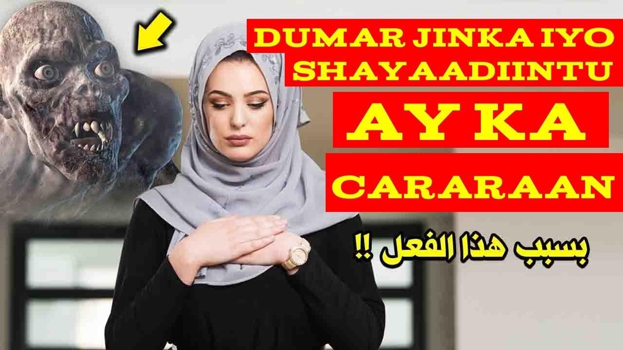 6 lix kamid ah dumarka oo jinku ka cabsado sheydaankuna uusan u dhawaanin camalkaan awgii!