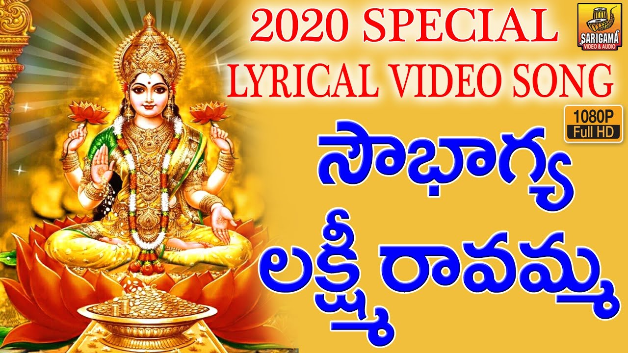 Sowbhagya Lakshmi Ravamma Telugu Song Lyrics
