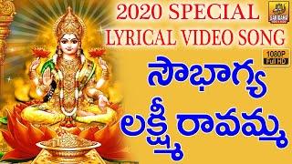 Sowbhagya Lakshmi Ravama Lyrics | Lakshmi Devi Songs | Laxmi Devi Songs | Telugu Devotional Songs