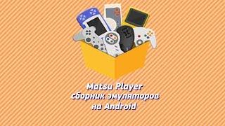 Обзор Matsu Player