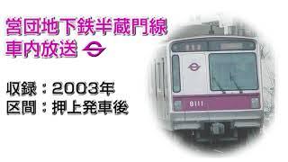 【No.30】営団地下鉄車内放送(半蔵門線押上発車後)