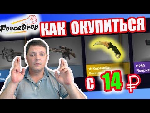 ОКУПИТЬСЯ с 14 РУБЛЕЙ на ForceDrop // ЧЕЛЛЕНДЖ от ПОДПИСЧИКА! (ОТКРЫТИЕ КЕЙСОВ в CS:GO)