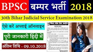 BPSC Recruitment 2018 - 30th Bihar Judicial Service Examination at bpsc.bih.nic.in