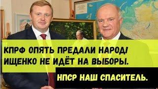 КПРФ опять предали народ! Ищенко не идёт на выборы Приморье. НПСР наша надежда.