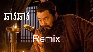 ឆាវឆាវ Remix   Troll Samkok 2017 - Khmer Troll 2017