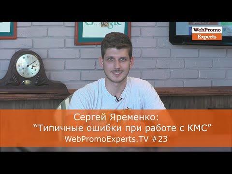 видео: Типичные ошибки при работе с КМС. tv #23