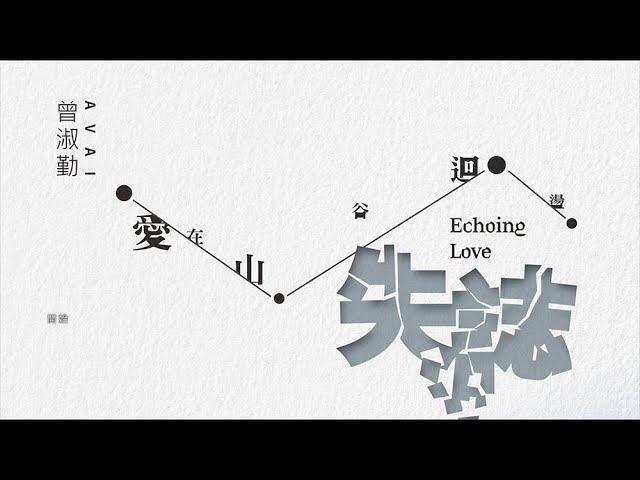 曾淑勤  Avai《失誌  Lost Learning》Official Lyrics Video【HD】搶先版