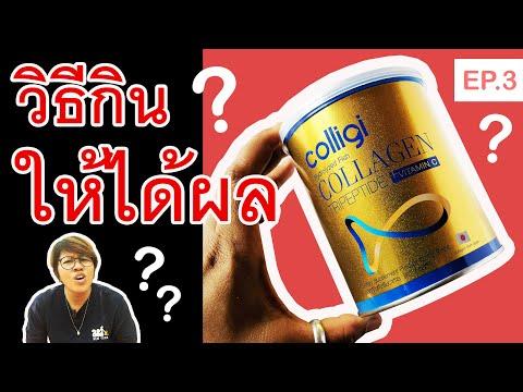 วิธีกินอมาโด้คอลลาเจน ให้ได้ผล Colligi collagen Amado EP.3 l Chris Diary Vlog
