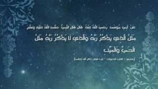 Ramadhan: Sayings of the Holy Prophet (saw) - Zikr-e-ilahi