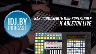 Как подключить midi контроллер к Ableton Live? - djshop.by Podcast