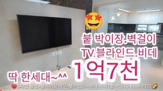 ♥542번 분양가1억7천~붙 박이장/비데/벽걸이TV/블…