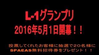 L-1 グランプリ開催! 横浜天然温泉 SPA EAS(スパイアス) 2016年5月1...