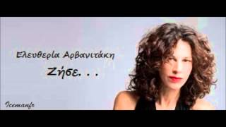 Eleftheria Arvanitaki | Zise (New Song 2013)