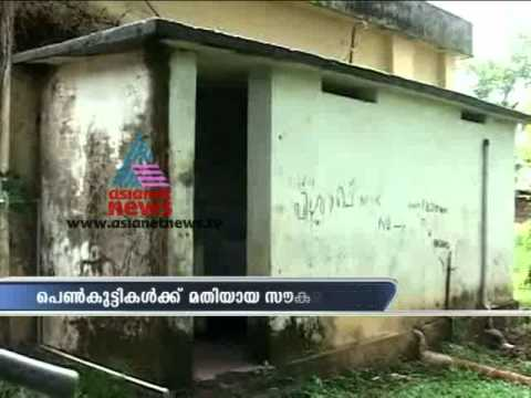 Pathetic situation of toilets in Government Schools in Kerala