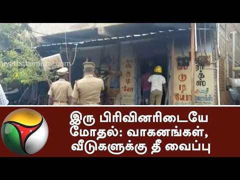 Houses, Vehicles set on fire in Theni during clash between 2 groups #Clash #Fire