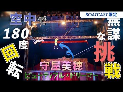 女子ボートレーサーが夢を叶える番組 ビューティフルドリーマー☆ 今回、夢を叶えるのは守屋美穂選手。 彼女の夢は、大好きなサーカスで「...