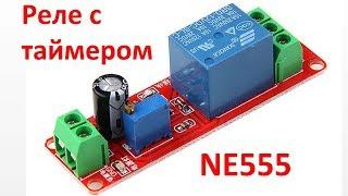 Реле часу (NE555) як працює, як підключати 220В навантаження