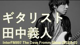 ギタリスト田中義人 InterFM897【DFS GUESTS】