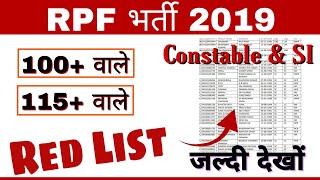 RPF Constable & SI Red List 💥| RPF भर्ती 2019| Group D में पहले भी हो चुका है| सभी देखे कहीं आप ?