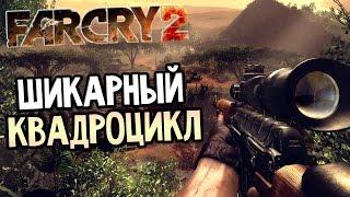 Far Cry 2 Прохождение На Русском #6 — ШИКАРНЫЙ КВАДРОЦИКЛ