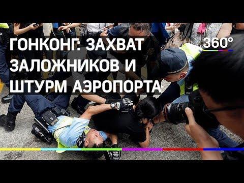 Протесты в Гонконге: захват заложников и штурм аэропорта