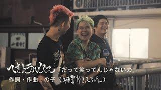 へきトラハウス 『だって笑ってんじゃないの』MV(Short Ver.)