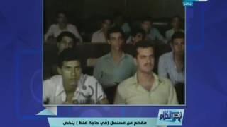 قصر الكلام - محمد الدسوقي رشدي يعرض مقطع من مسلسل ( في حاجة غلط ) يلخص الحالة الأقتصادية الحالية