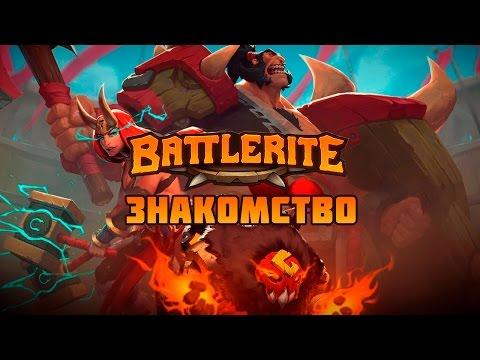 видео: Знакомимся с battlerite