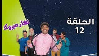 Nhar Mabrouk - Ep 12 نهار مبـروك - الحلقة