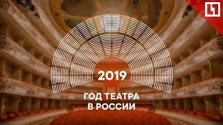 Открытие года театра
